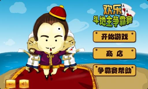 【免費棋類遊戲App】欢乐斗地主争霸赛-APP點子