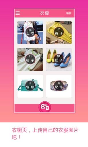 【免費生活App】穿衣日记-APP點子