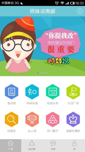 师妹说南邮|玩生活App免費|玩APPs