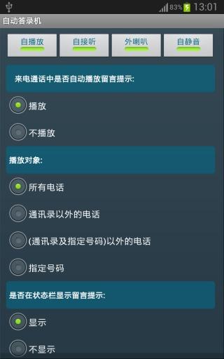 火星答录 工具 App-愛順發玩APP
