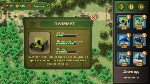 丛林防御截图3