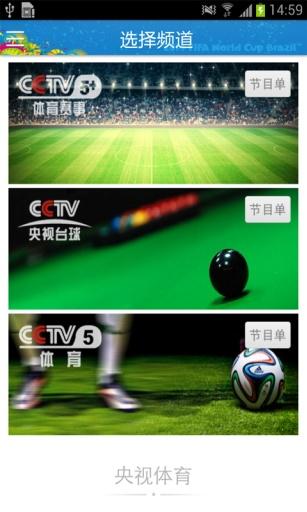 央视体育截图1