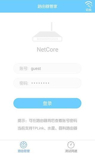 无线WiFi路由器管家截图1