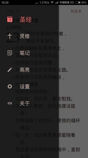 取代Youversion的靈修工具終於出現啦-微讀聖經App