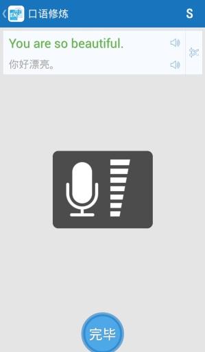中英互译 生產應用 App-癮科技App