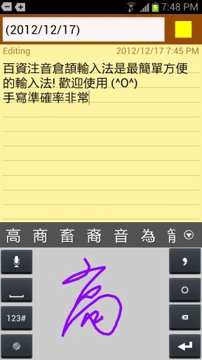 百资繁体中文输入法 注音仓颉手写速成