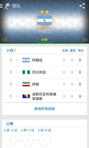 【免費新聞App】壹球-燃情巴西-APP點子