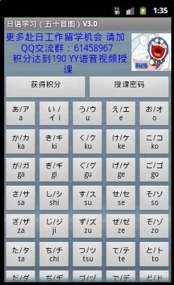 日语学习 (五十音图)截图1