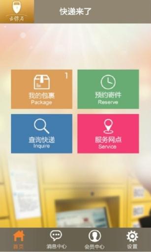 【免費生活App】快递来了-APP點子
