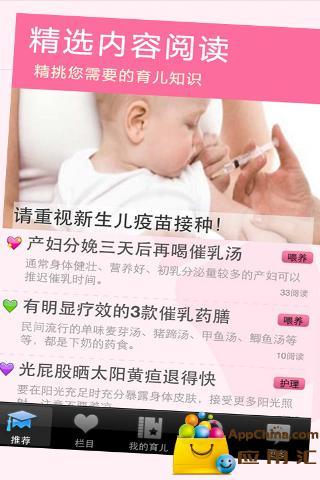 懒妈咪育儿 生活 App-愛順發玩APP