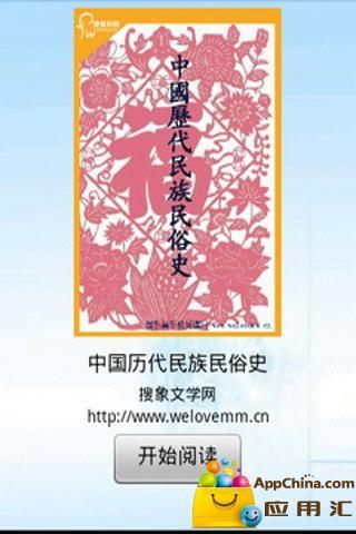 中国历代民族民俗史