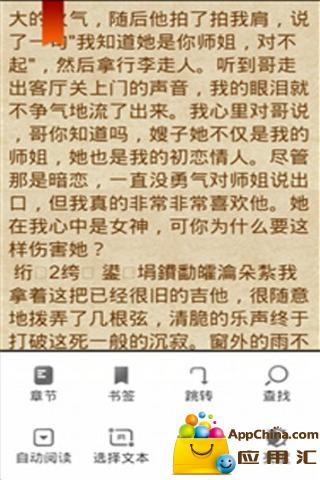官道之色戒截图2