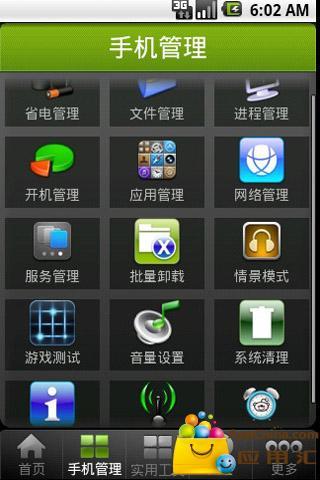 安卓工具箱 工具 App-癮科技App