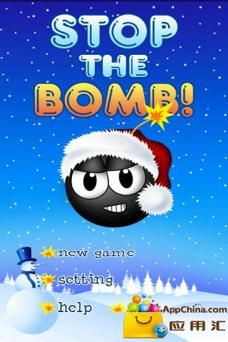 炸弹危机截图0