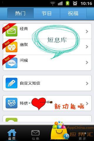 豆豆短信|玩通訊App免費|玩APPs