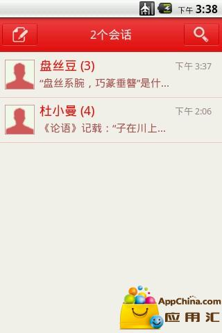 盘丝短信红色主题