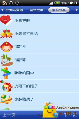 【免費書籍App】妈妈讲故事-APP點子