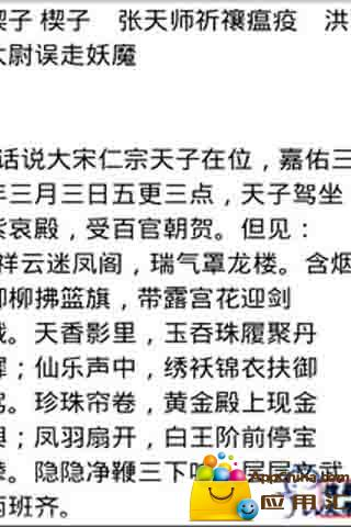 【免費書籍App】重温经典之水浒传-APP點子