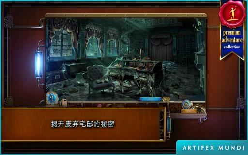 时间之谜2:远古幽灵截图1