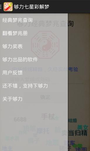 够力解梦(图版) 生活 App-愛順發玩APP