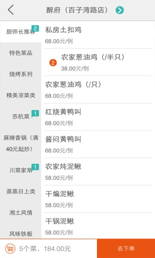 免費下載生活APP|易淘食外卖 app開箱文|APP開箱王