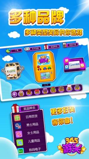 游奖365 益智 App-癮科技App