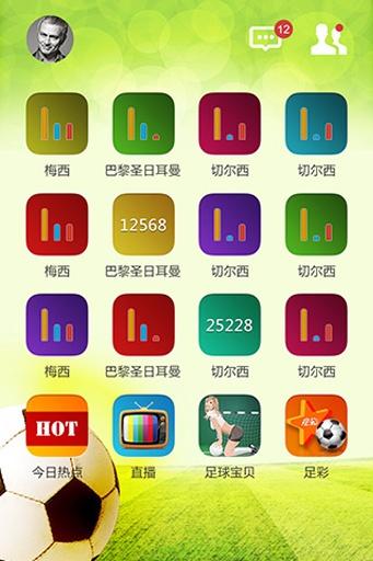 足球天下|玩社交App免費|玩APPs