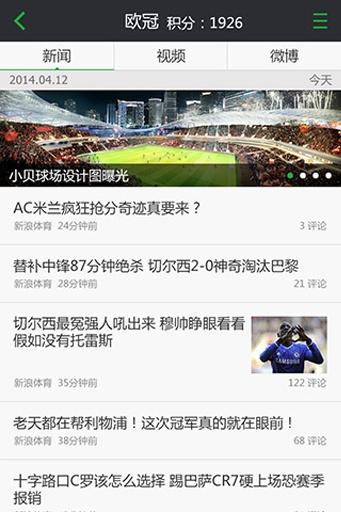 玩免費社交APP|下載足球天下 app不用錢|硬是要APP