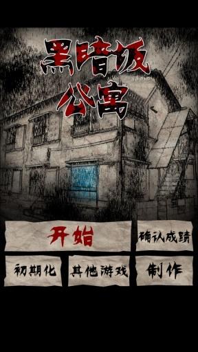 黑暗坂公寓截图2