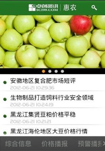 卓创惠农 新聞 App-愛順發玩APP