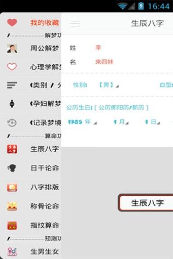 【免費生活App】周公解梦大全-APP點子