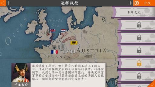 欧陆战争4:拿破仑截图0