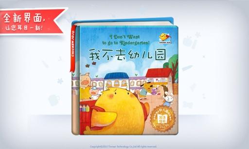 我要买东西-小鸡叫叫第3季第3集-TinmanArts