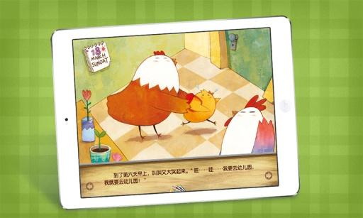 我要买东西-小鸡叫叫第3季第3集-TinmanArts截图3