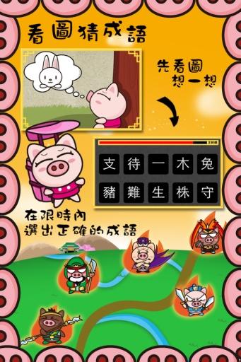 三国小猪之成语天王