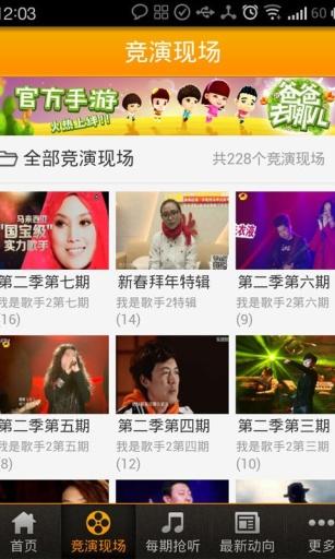 玩媒體與影片App|我是歌手2免費|APP試玩