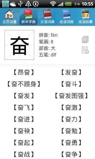 新华字典截图2