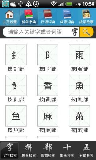新华字典截图4