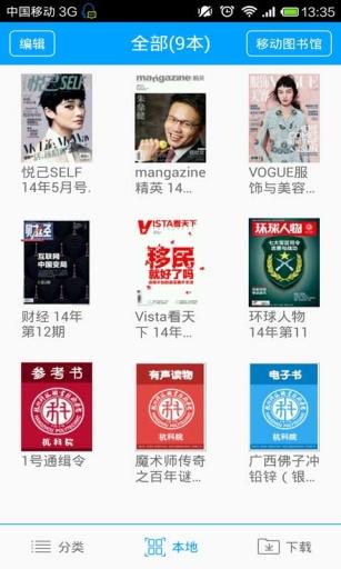 杭州科职院图书馆HD 書籍 App-愛順發玩APP