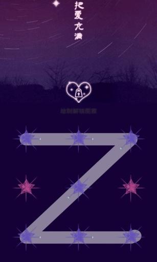 【免費工具App】星语心愿梦幻主题动态壁纸锁屏-APP點子