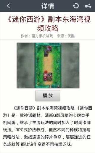 玩新聞App|迷你西游 for 天天看攻略免費|APP試玩