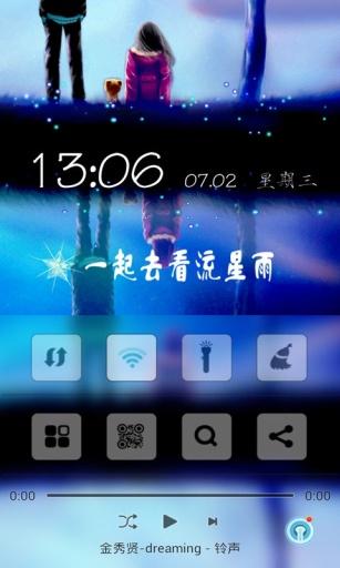 流星雨主题动态壁纸锁屏 工具 App-癮科技App