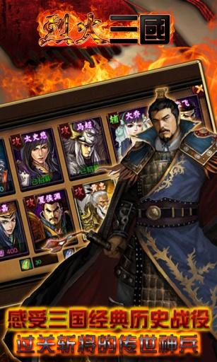 PChome 武林三國 - 戰爭策略網頁遊戲