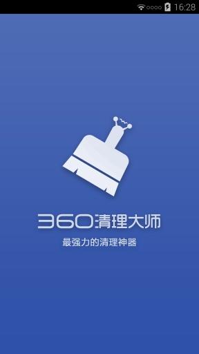 360清理大师国内版