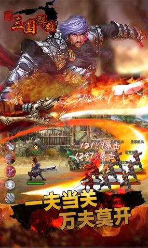 新三国群雄 玩網游RPGApp免費 玩APPs