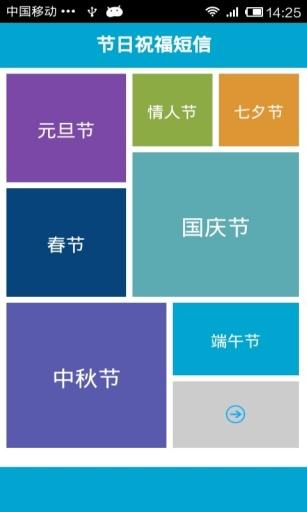 节日祝福短信 生活 App-癮科技App