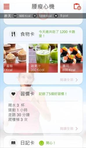 APK App 腰瘦心機-減肥、瘦身、飲食、運動、卡路里、體重管理for iOS  ...