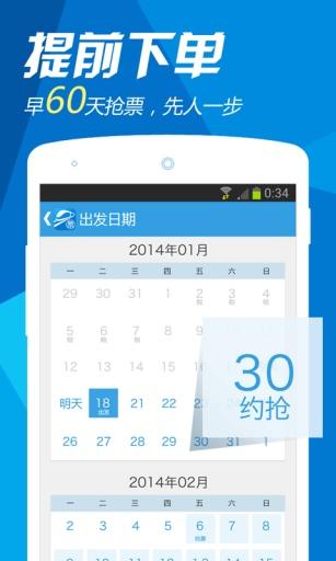 网易火车票|玩生活App免費|玩APPs