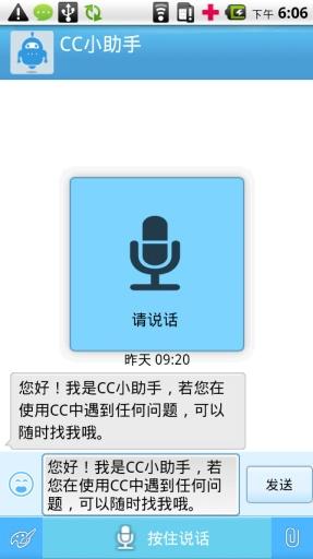 云脉CC社区通讯录截图0