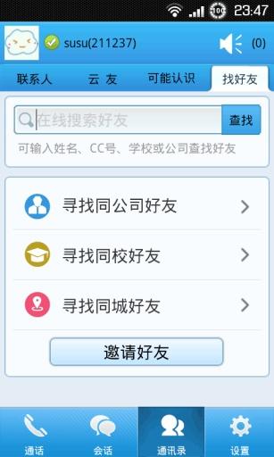 云脉CC社区通讯录截图3